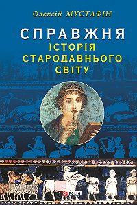 О. Р. Мустафін -Справжня історія Стародавнього світу