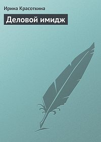 Ирина Красоткина -Деловой имидж
