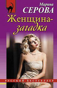 Марина Серова - Женщина-загадка