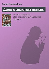 Артур Конан Дойл -Дело о золотом пенсне