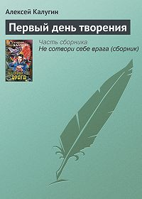 Алексей Калугин -Первый день творения