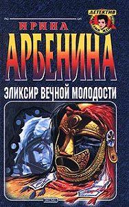 Ирина Арбенина - Эликсир вечной молодости