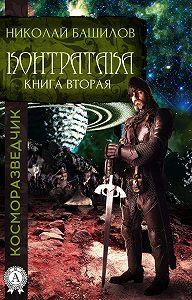 Николай Башилов - Книга вторая. Контратака