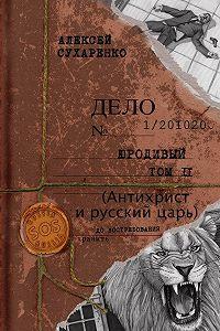 Алексей Сухаренко -Антихрист и Русский царь