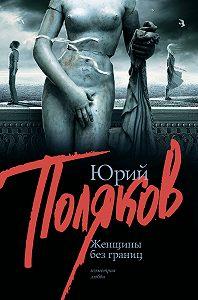 Юрий Поляков - Женщины без границ (сборник)