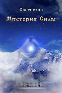 Светослов  -Мистерия силы. Трилогия