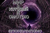 Алексей Серов -Мир, в который я смотрю. Апокалипсис