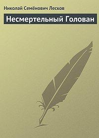 Николай Лесков -Несмертельный Голован