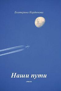 Екатерина Кордюкова -Наши пути
