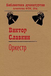 Виктор Славкин -Оркестр