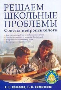 Александра Соболева -Решаем школьные проблемы. Советы нейропсихолога