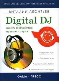 Виталий Леонтьев -Запись и обработка музыки и звука. Digital DJ