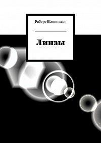 Роберт Шляпников - Линзы