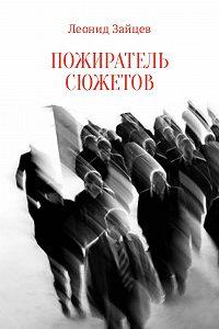 Леонид Зайцев -Пожиратель сюжетов