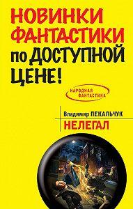 Владимир Пекальчук -Нелегал