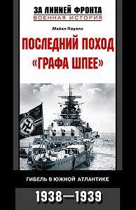 Майкл Пауэлл - Последний поход «Графа Шпее». Гибель в Южной Атлантике. 1938-1939