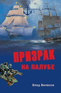 Влад Виленов -Призрак на палубе