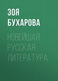Зоя Бухарова -Новейшая русская литература