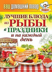 С. П. Кашин -Лучшие блюда из рыбы в праздники и на каждый день