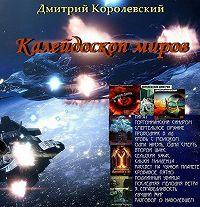 Дмитрий Королевский -Калейдоскоп миров (сборник)