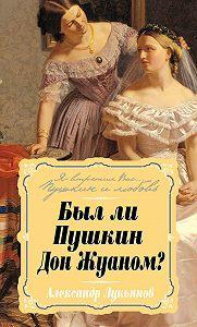 Александр Лукьянов -Был ли Пушкин Дон Жуаном?