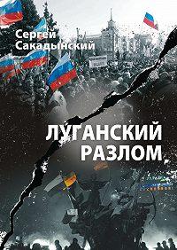 Сергей Сакадынский -Луганский разлом