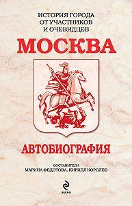Кирилл Королев, Марина Федотова - Москва. Автобиография