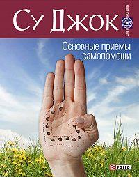 А. М. Гопаченко -Су Джок. Основные приемы самопомощи