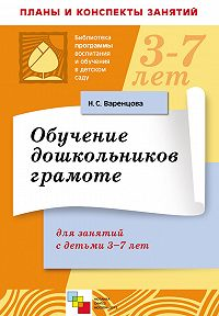 Н. С. Варенцова - Обучение дошкольников грамоте. Для занятий с детьми 3-7 лет