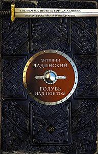 Антонин Ладинский -Голубь над Понтом (сборник)