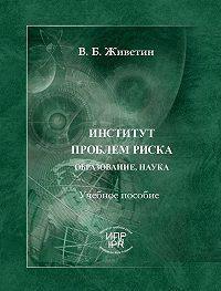 Владимир Живетин -Институт проблем риска. Образование, наука