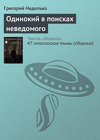 Григорий Неделько -Одинокий в поисках неведомого