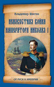 Владимир Шигин -Неизвестная война императора Николая I
