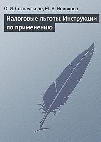 М. В. Новикова -Налоговые льготы. Инструкции по применению