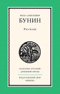 Иван Бунин -Рассказы