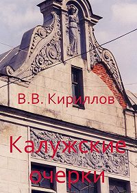Василий Владимирович Кириллов -Калужские очерки
