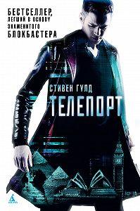 Стивен Гулд -Телепорт