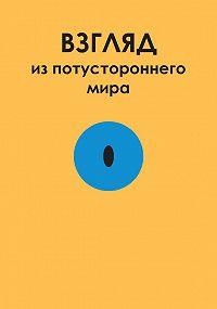 Олег Соболев -Взгляд из потустороннего мира