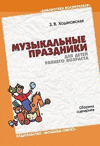 З. В. Ходаковская - Музыкальные праздники для детей раннего возраста. Сборник сценариев