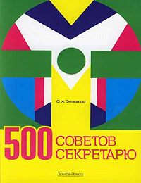Ольга Анатольевна Энговатова - 500 советов секретарю