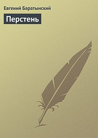 Евгений Баратынский -Перстень