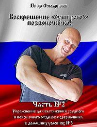 Петр Филаретов -Упражнение для вытяжения грудного и поясничного отделов позвоночника в домашних условиях. Часть 3