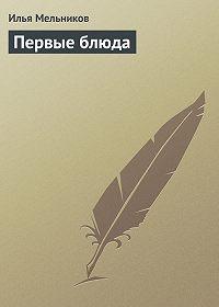 Илья Мельников -Первые блюда