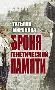 Татьяна Миронова -Броня генетической памяти
