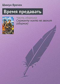 Шимун Врочек -Время предавать