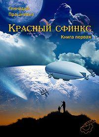 Геннадий Прашкевич - Красный сфинкс. Книга первая