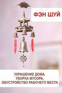 Илья Мельников -Фэн-шуй. Украшение дома, уборка мусора, обустройство рабочего места