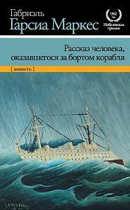 Габриэль Гарсиа Маркес -Рассказ человека, оказавшегося за бортом корабля