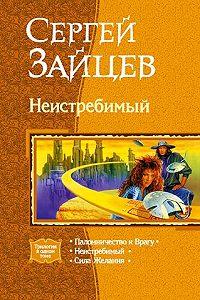 Сергей Зайцев -Сила желания