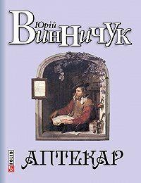 Юрий Винничук - Аптекар